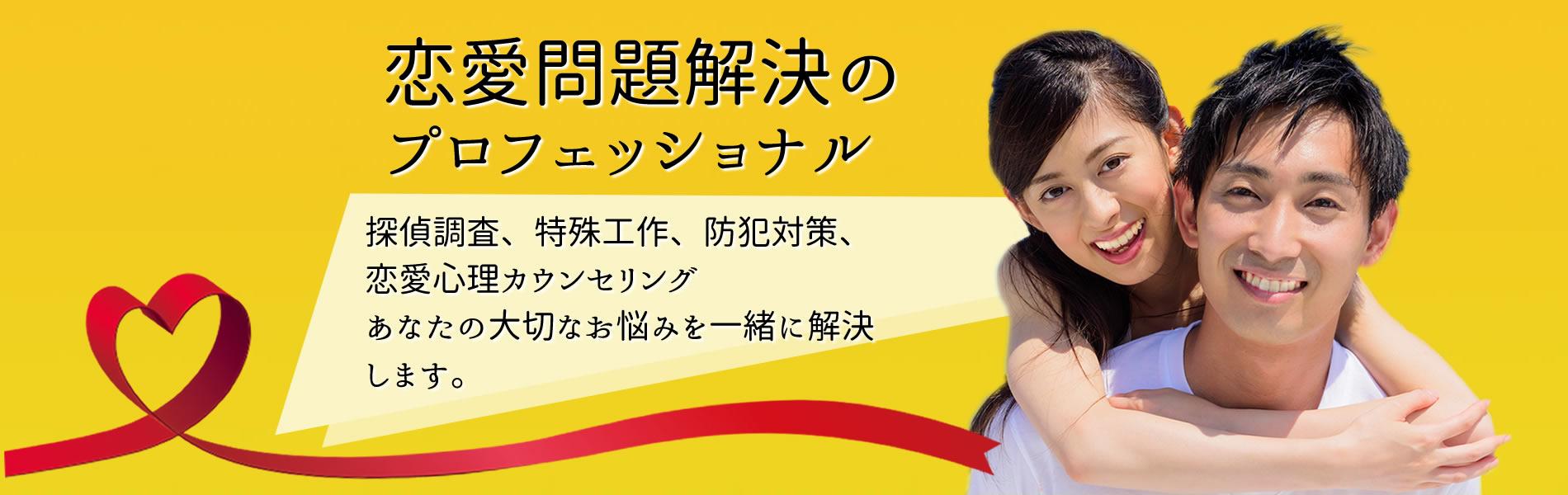 別れさせ屋 浮気調査 大阪の総合探偵社リクエスト